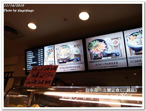 台中市_久樂定食(三越店)991114_R0015919