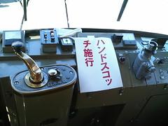 M101号車の運転台
