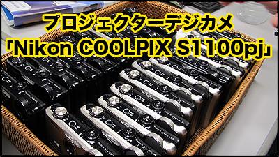 プロジェクターデジカメ「Nikon COOLPIX S1100pj」