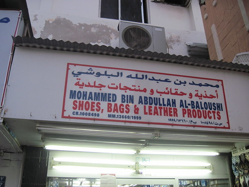 Muttrah Souq Signs