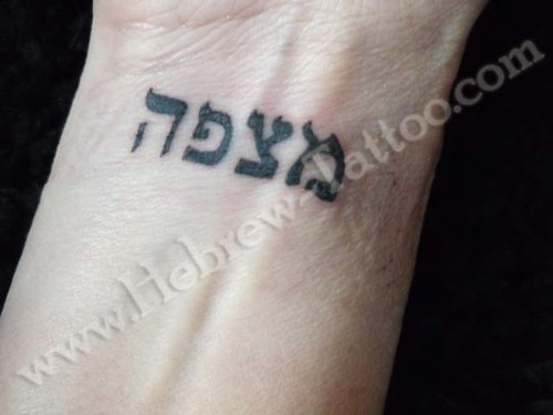 Mizpah (by Julie) by hebrew-tattoo.com
