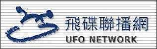 2010-11-ufo networklogo外框