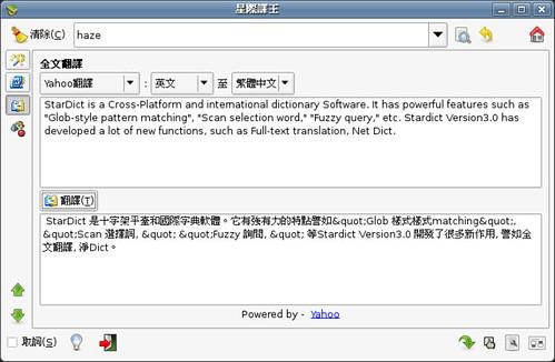 Screenshot-星際譯王-2