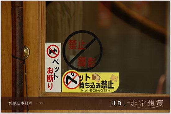 築地日本料理_0004