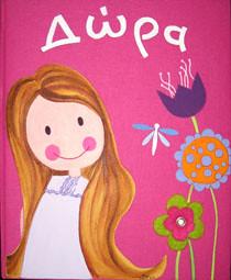 Dora photo album