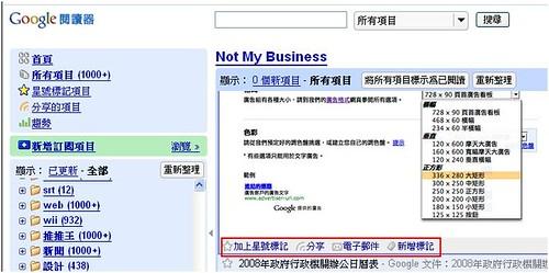 google閱讀器3