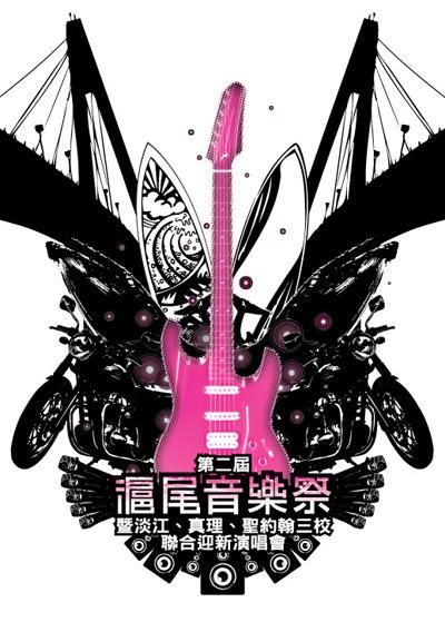 滬尾音樂祭.jpg