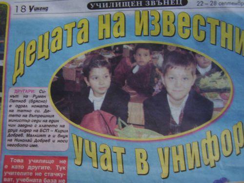 Синовете на Румен Петков и Николай Добрев на един чин в Италианския лицей