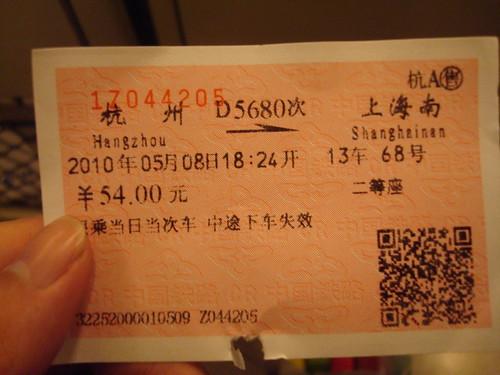 杭州到上海南站的車票
