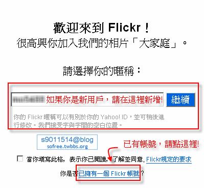 免費擁有flickr帳號(第二彈)-8