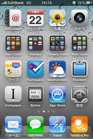 iOS4ホーム画面のスクリーンショット