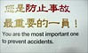You are the most important one to prevent accidents. train posters