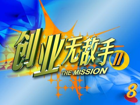 mission2e