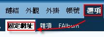 Falbum-WP外掛安裝教學-22