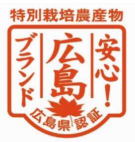大崎上島トマトが絶品!「安心!広島ブランド」