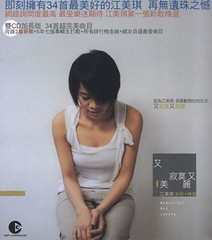 1186176301984 (monsterence) Tags: 1 taiwan artists week 2009 江美琪 hotpicks monsterusic