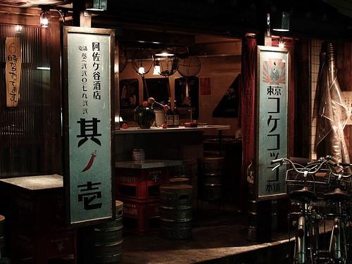 東京コケコッコ