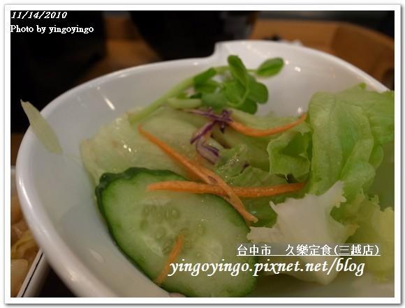 台中市_久樂定食(三越店)991114_R0015929