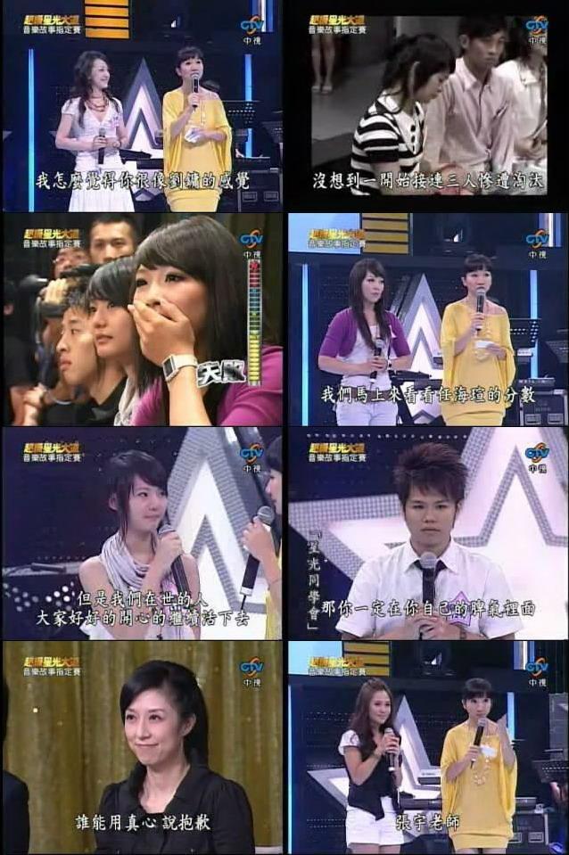 2007-08-03 超級星光大道 第二季 音樂故事指定賽