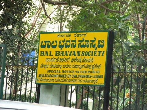 Jawahar Bal Bhavan