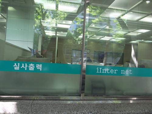 """""""iInter net"""""""
