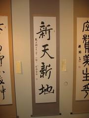 第28回 東海聖句書道展・名古屋市民ギャラリーにて