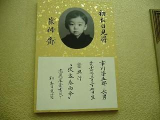 松本金太郎 画像3