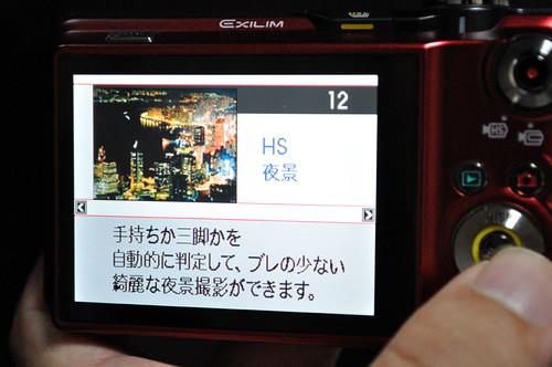 EX-FC160S HS夜景