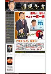 Hashiba Hideyoshi Offical Homepage