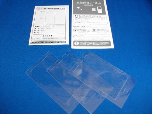 decotto用液晶保護フィルム