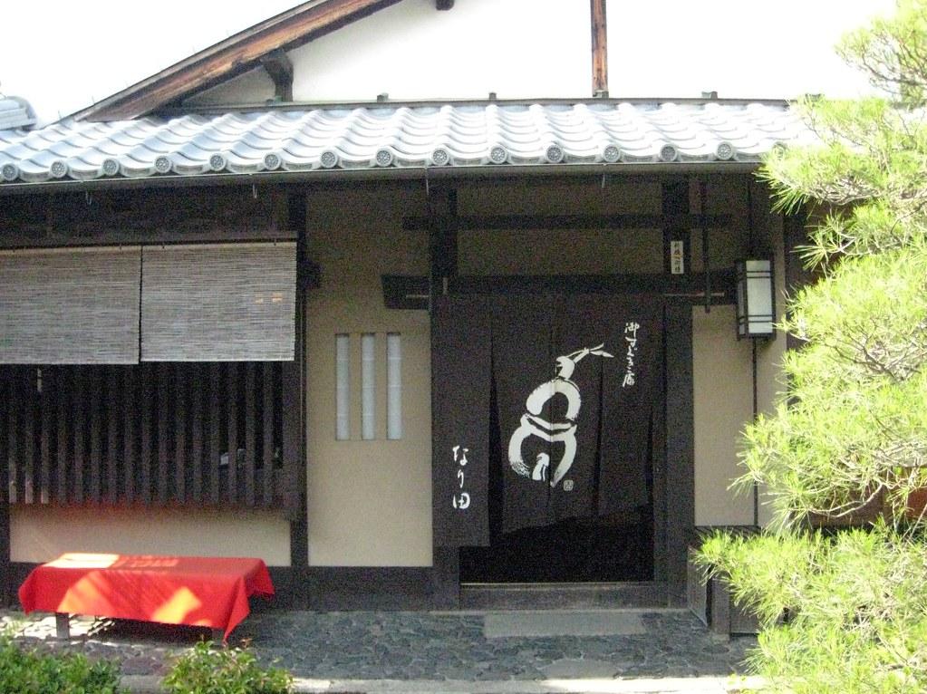 """2007.5.27上賀茂・すぐき漬け """"なり田"""" 3"""