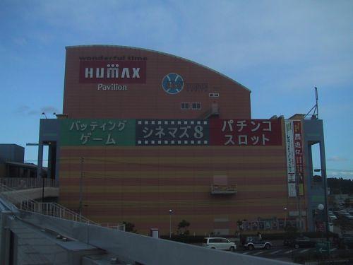 成田HUMAX