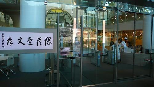 成蹊大學情報圖書館