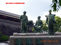 熊本城稲荷神社高橋公園 横井小楠と維新の群像