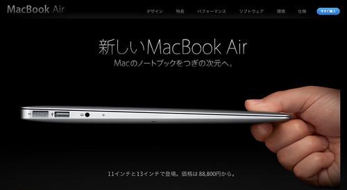 アップル - MacBook Air - Macのノートブックを次の次元へ。