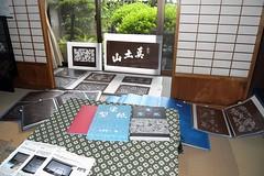 紺屋の型紙 Katagami   R0010214