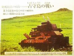 占守島の廃棄戦車