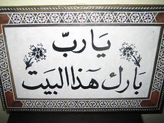 Bless this House (austinevan) Tags: arabic script  ohlordblessthishouse evanlawrencebench