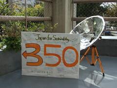 Tokyo Japan (350.org) Tags: japan tokyo 350 21302 350ppm uploadsthrough350org actionreport oct10event
