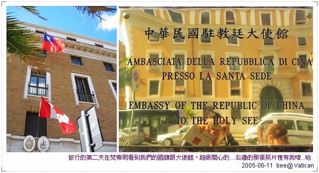 梵蒂岡的國旗跟大使館