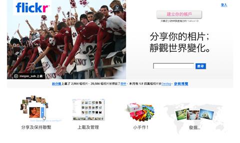 Flickr中文版