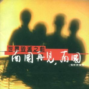 合輯-南國再見, 南國(cover)