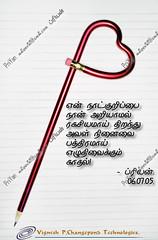 ATT2 (vaishu87) Tags: kavithai