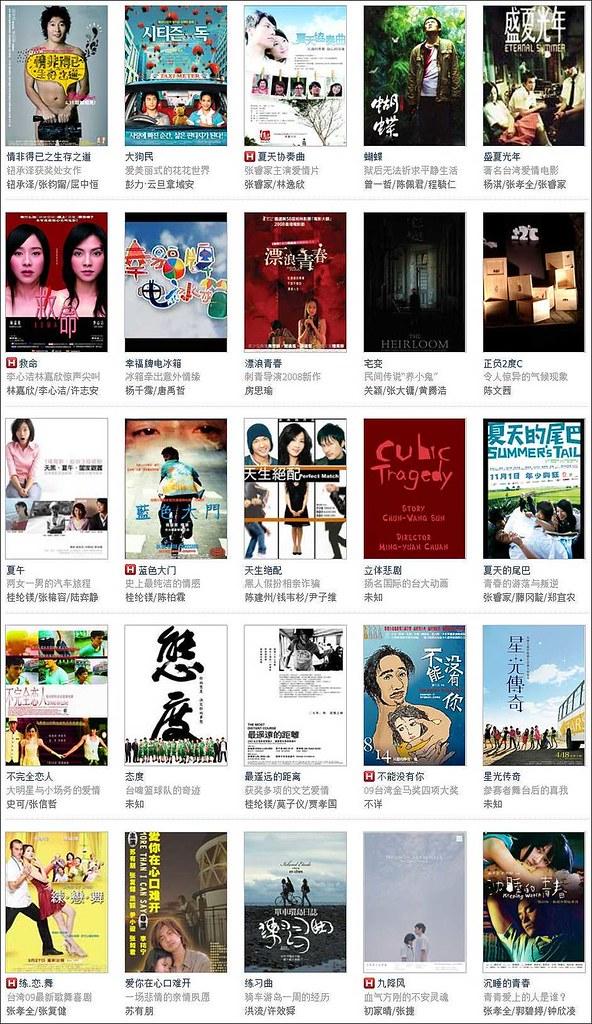 02土豆網台灣電影 - 03