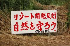 東平安崎入り口のプラカード