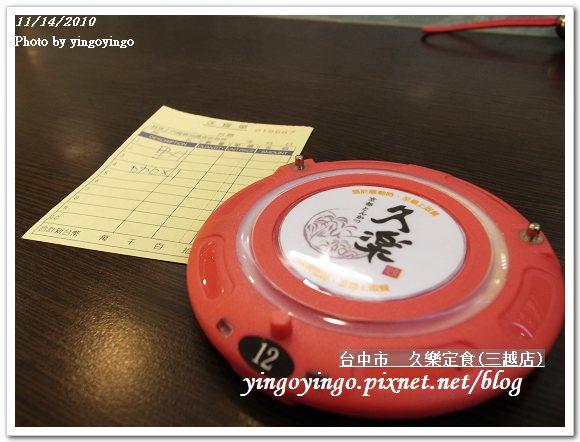台中市_久樂定食(三越店)991114_R0015920