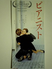 La Pianiste (latekommer) Tags: cameraphone cinema film movie ticketstubs tokyo peeping movietickets motionpicture  sadomasochism michaelhaneke isabellehuppert thepianoteacher lapianiste  benotmagimel