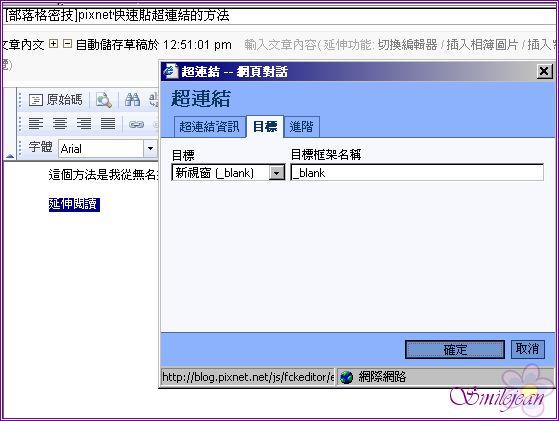 [部落格密技]pixnet快速貼超連結的方法