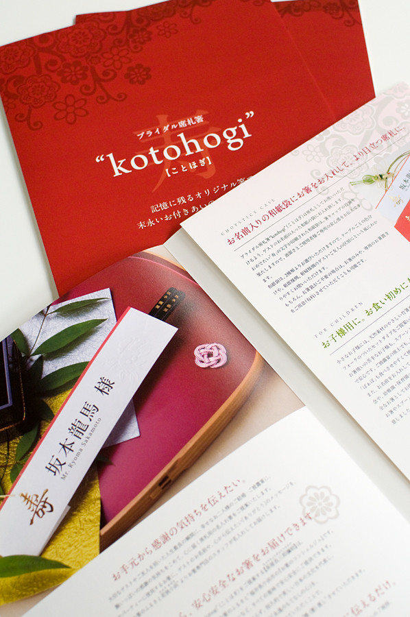 kotohogiパンフレット|茶屋長三郎彌助