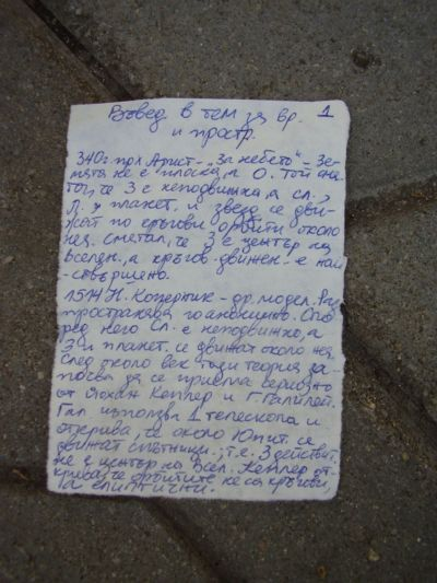 Пищов - тротоара пред елитната музикална гимназия